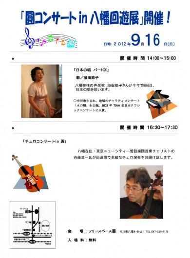 2012年9月16日 圓コンサートin 八幡回遊展