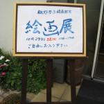 121027yume-kaiga01