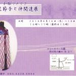 和装リメイク「牛尼節子とその仲間展」2016年4月14日(木)~18日(日)