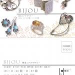2012年11月22日~27日「Bijou」彫金とアクセサリー展